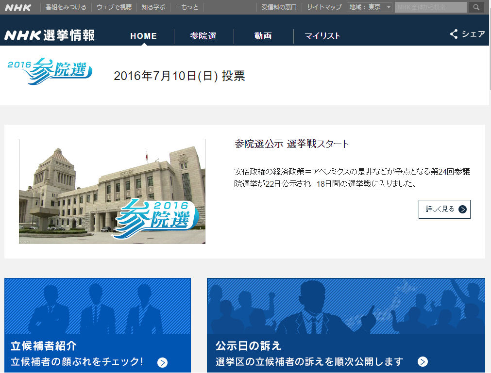 NHK選挙情報