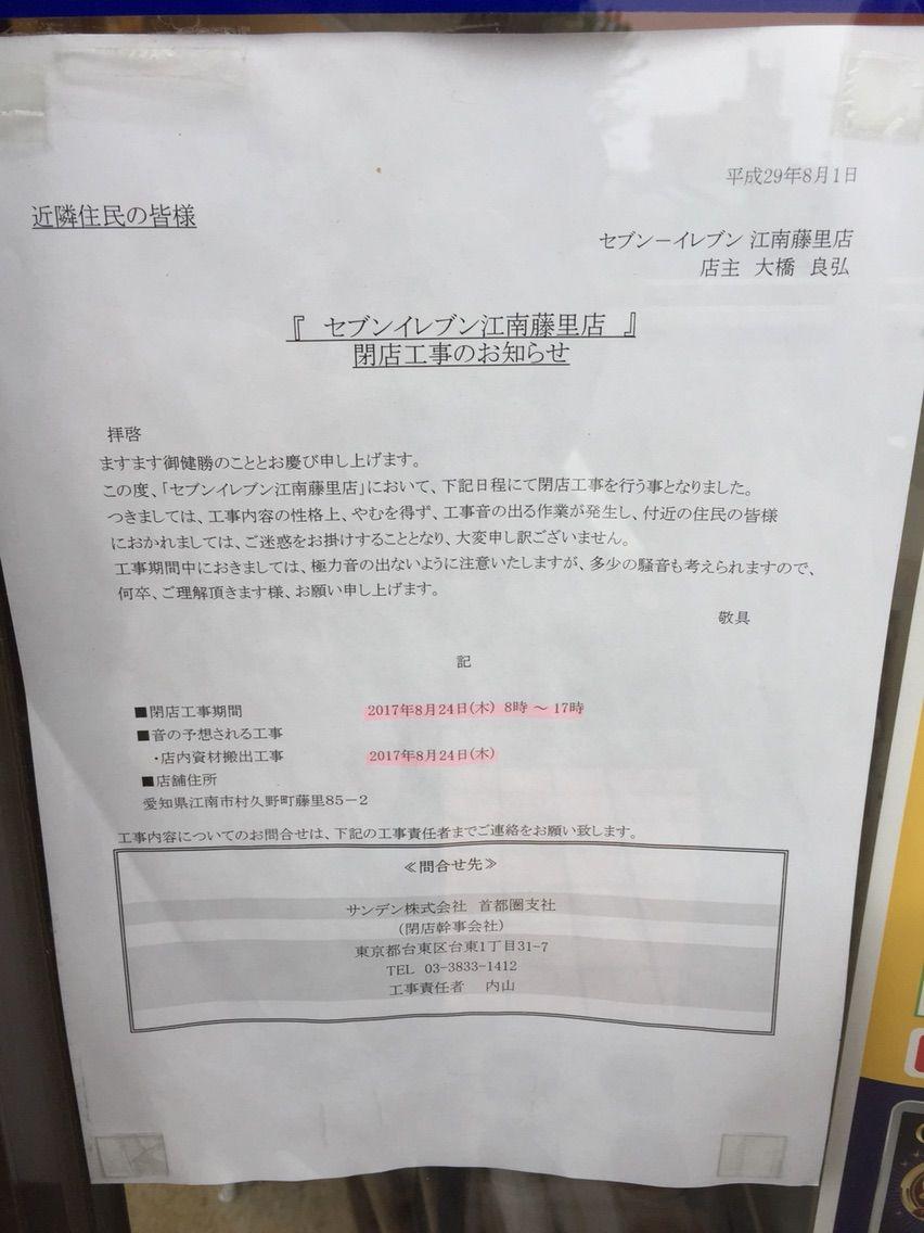 セブンイレブン江南藤里店