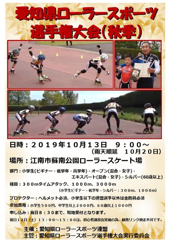 愛知県ローラースポーツ選手権大会(秋季)