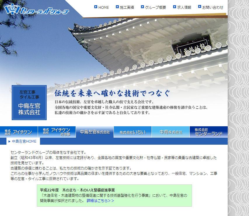中島左官株式会社