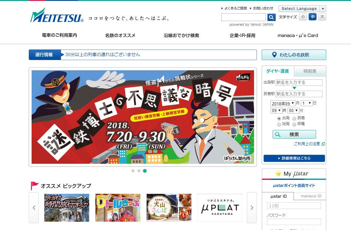 名鉄ホームページ