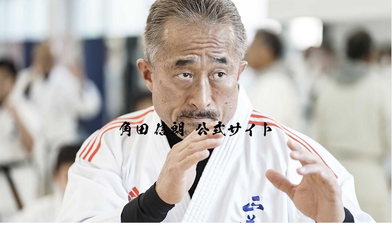 角田信明さん 公式サイト