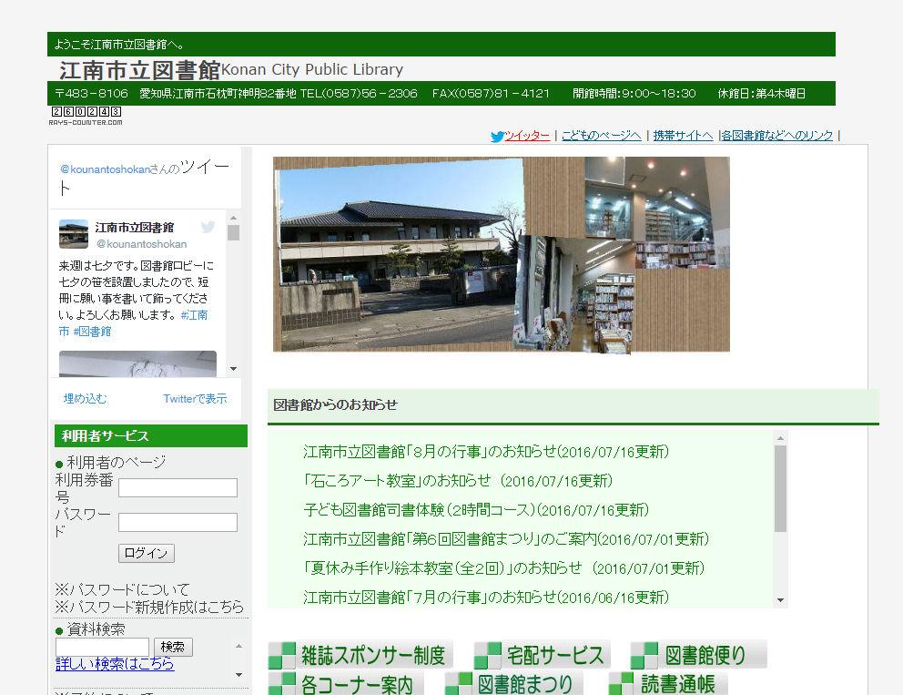 江南市図書館HP