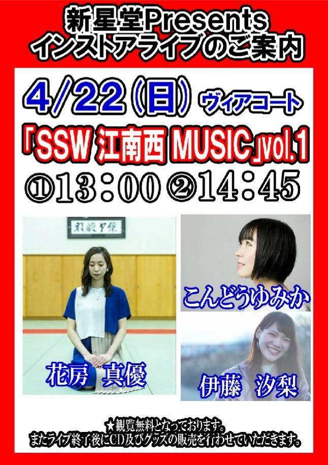 SSW 江南西 MUSIC