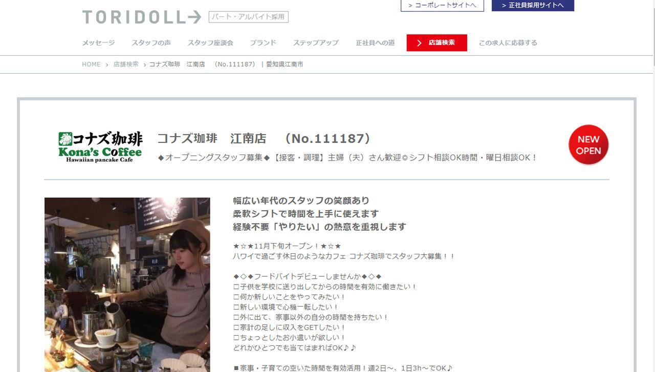 「コナズ珈琲 江南店」オープニングスタッフ募集のページ