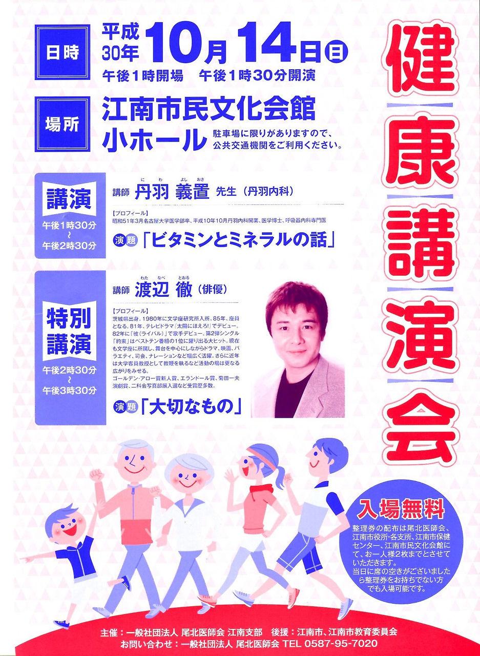 渡辺徹さん特別講演会