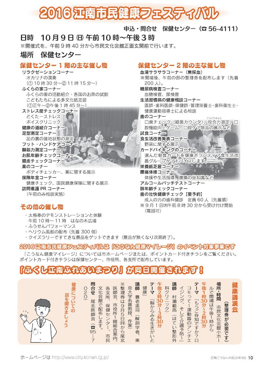 2016江南市民健康フェスティバル