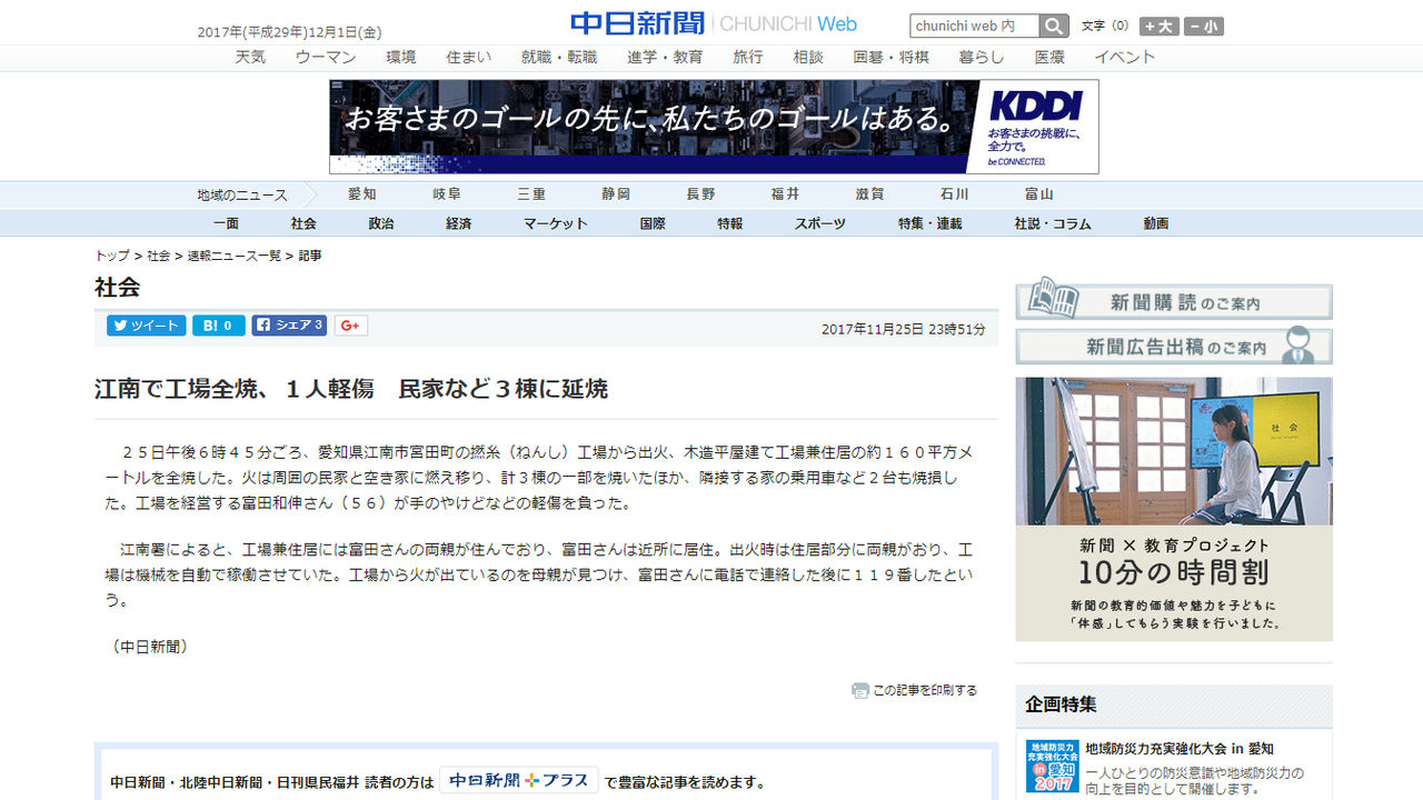 江南で工場全焼、1人軽傷 民家など3棟に延焼