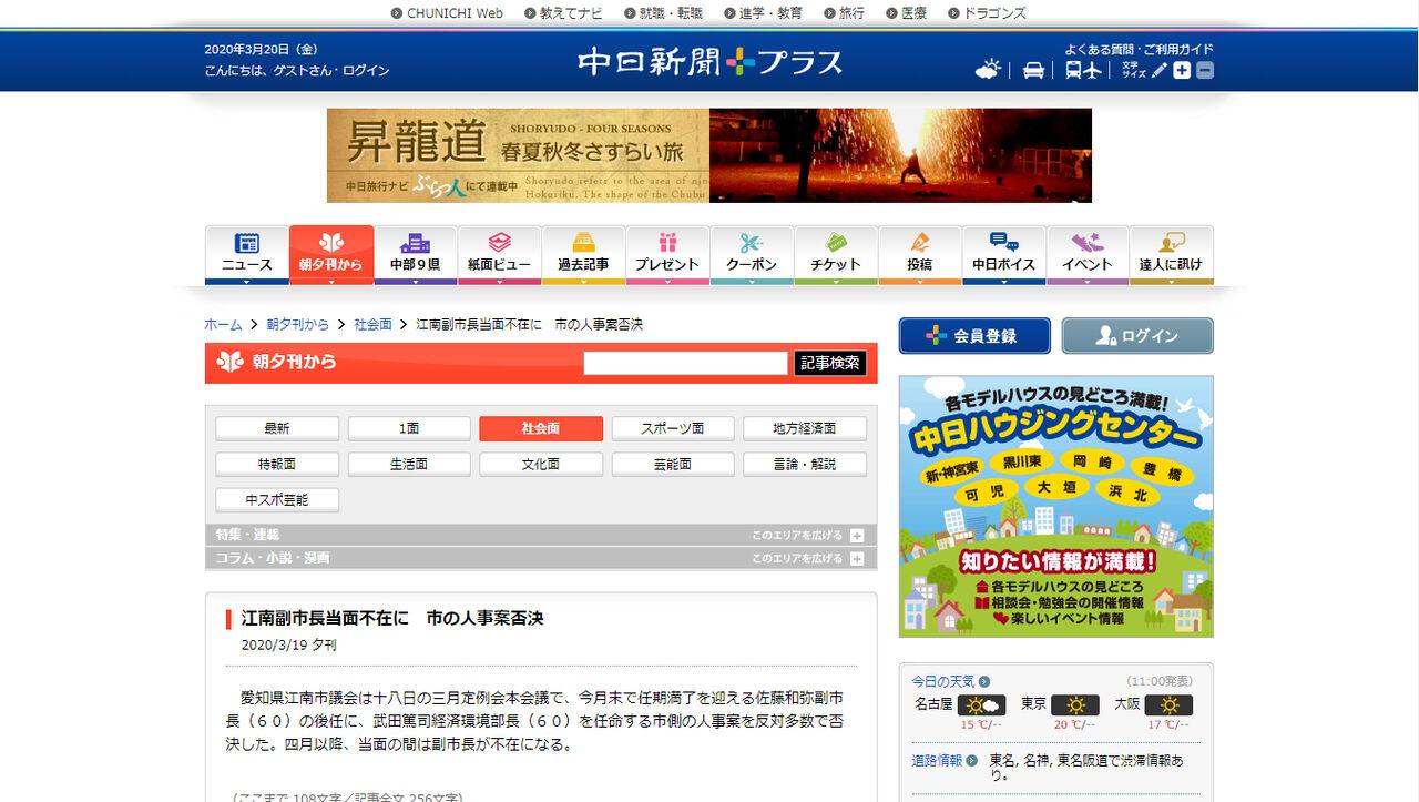 江南副市長当面不在に 市の人事案否決(2020/3/19 中日新聞夕刊)