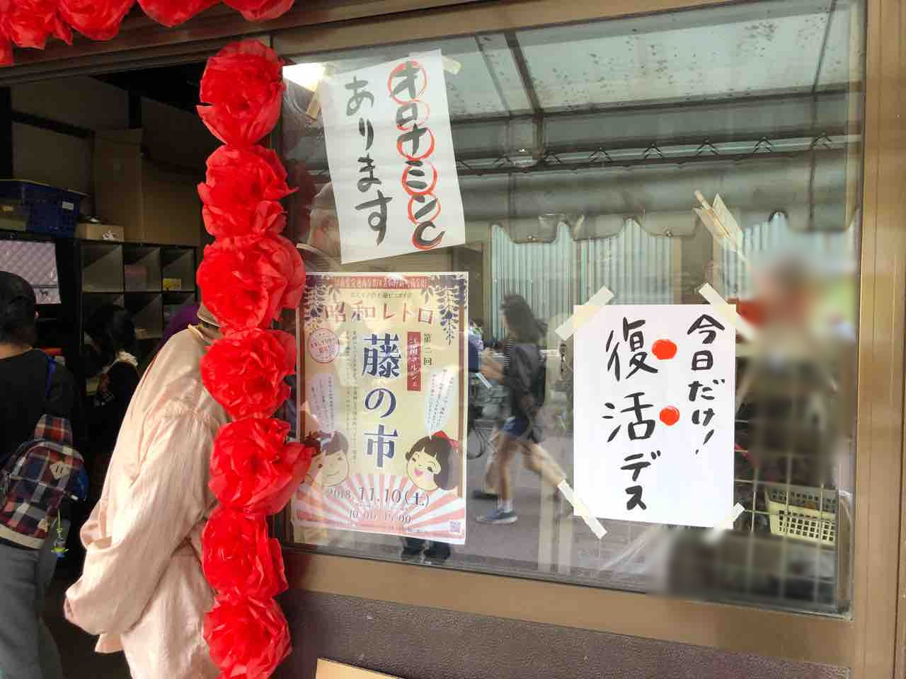 『藤の市』今日限り復活の駄菓子屋