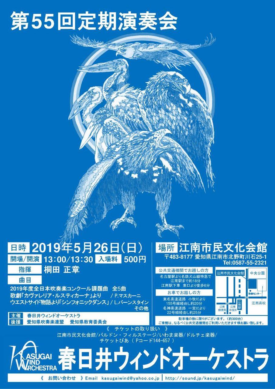 「春日井ウィンドオーケストラ第55回定期演奏会」