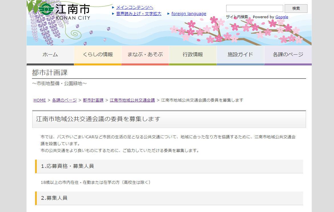 江南市地域公共交通会議委員募集
