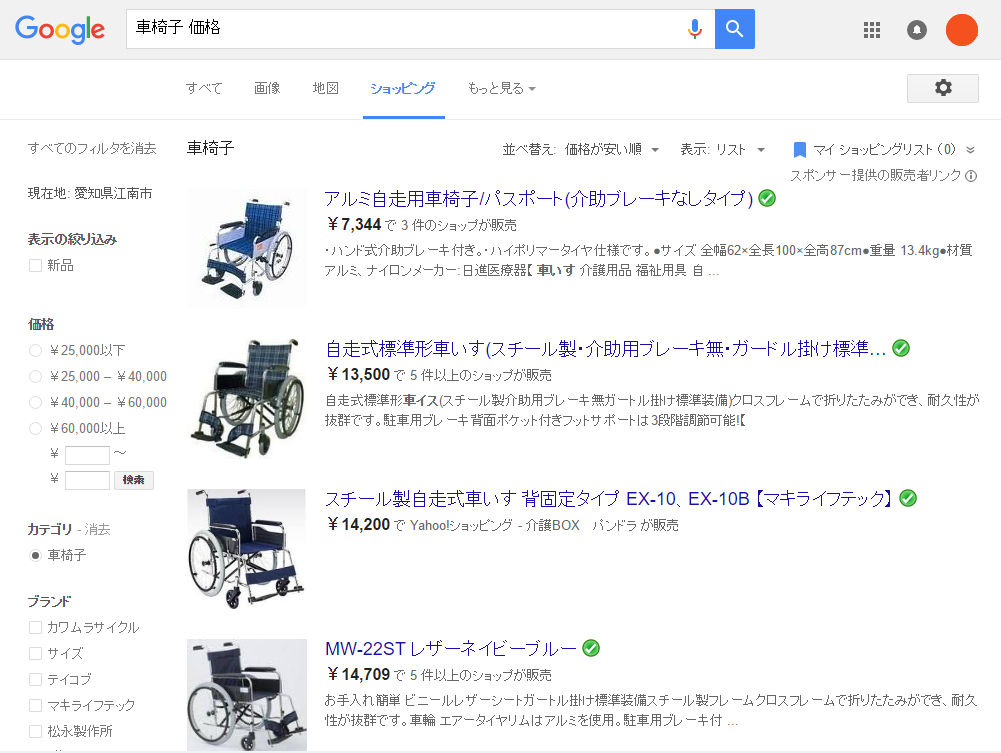 車椅子価格