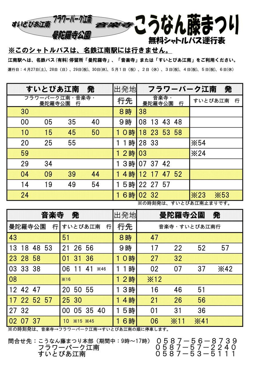 無料シャトルバス時刻表