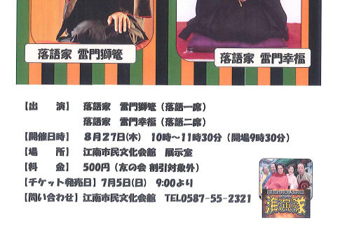 落語会江南市文8月公演