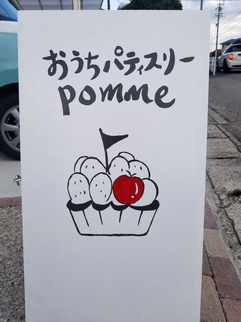 『おうちパティスリー pomme(ポム)』店舗看板