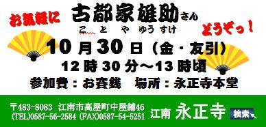 ふれあい落語20151030