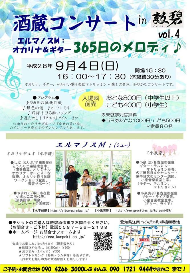 酒蔵コンサート9/4勲碧