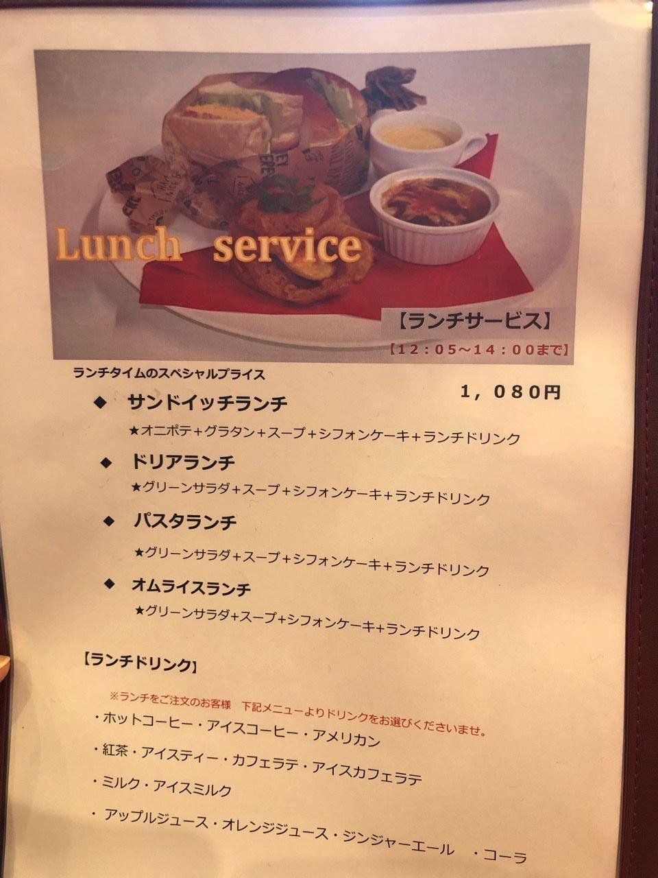 『cafe しょぱん【chopin】KONAN』ランチメニュー