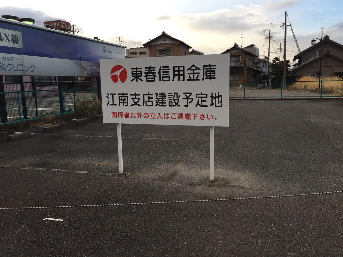 『東春信用金庫 江南支店建設予定地』看板
