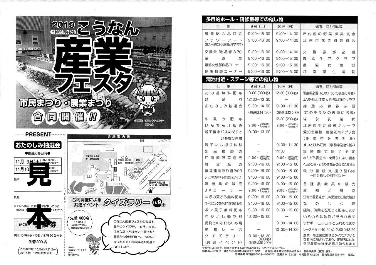 江南の食・技・元気が大集合!『こうなん産業フェスタ』、11/9(土)・10(日)