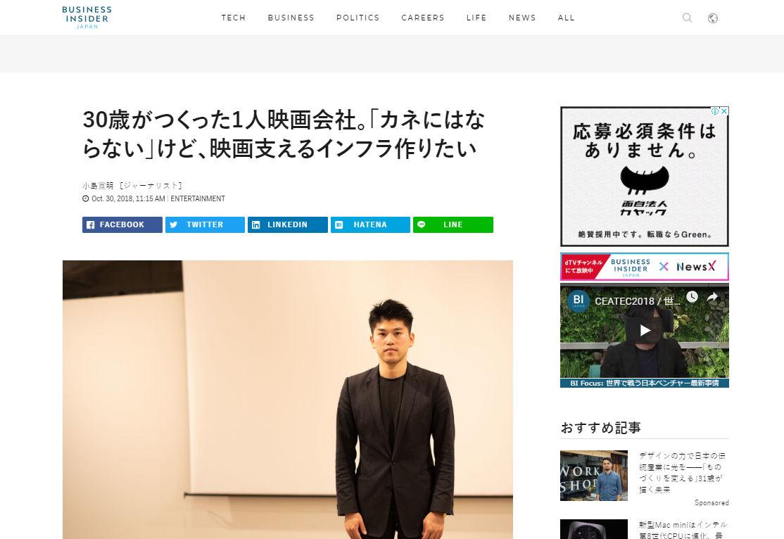 江南市出身の石原弘之さん、ほぼ1人で運営する映画会社