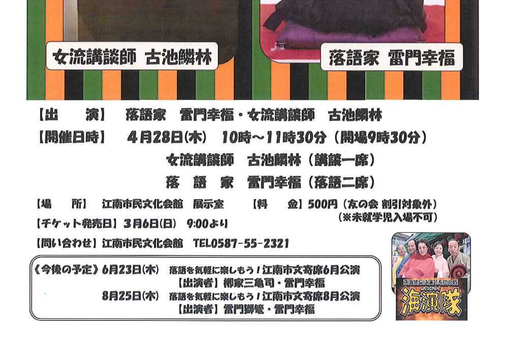 江南市文寄席4月公演(下)