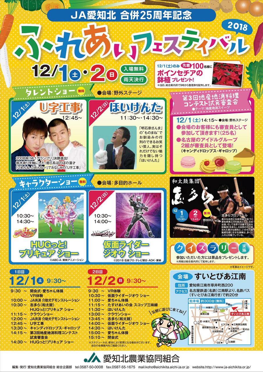 『JA愛知北 合併25周年記念 ふれあいフェスティバル』