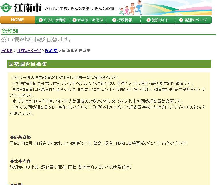 江南市国勢調査員募集