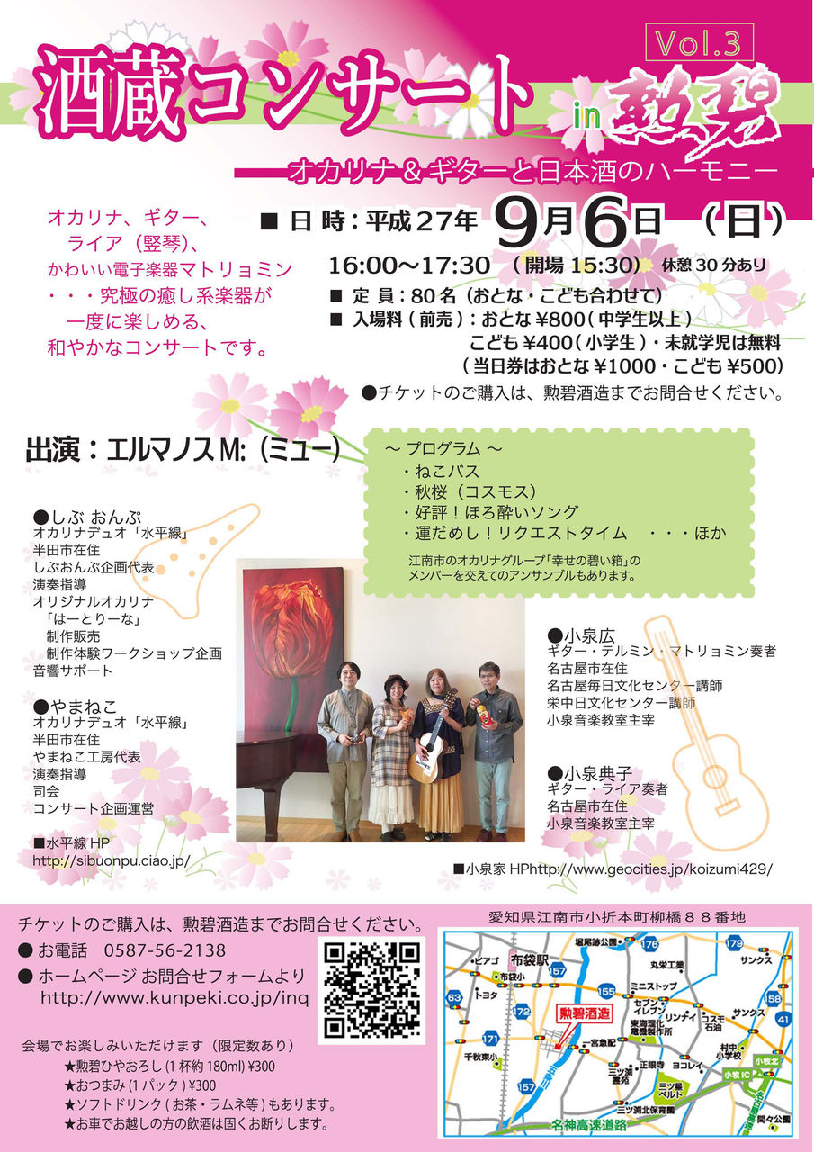 オカリナ&ギター 酒蔵コンサート 勲碧