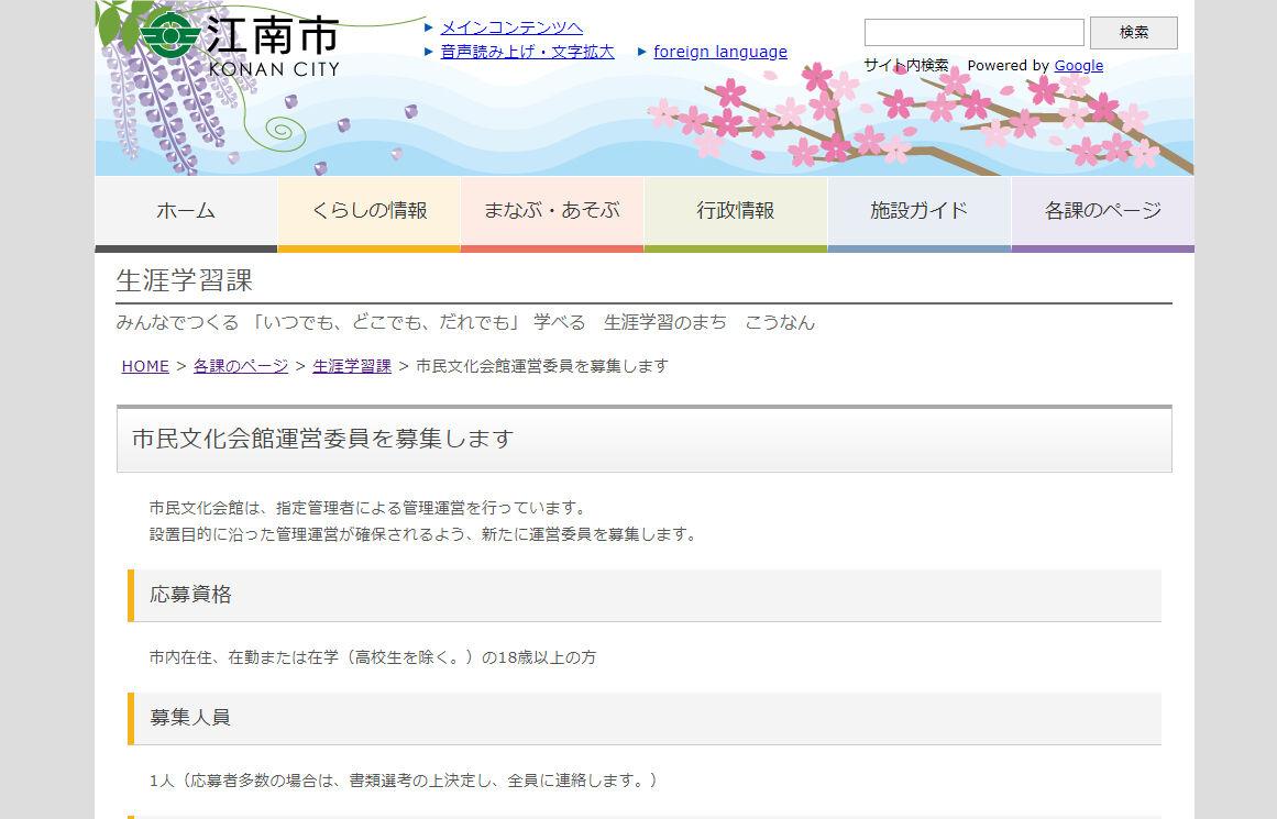 江南市民文化会館運営委員を募集