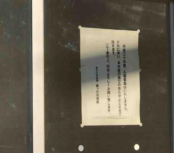 藤ヶ丘幼稚園施設入口貼り紙