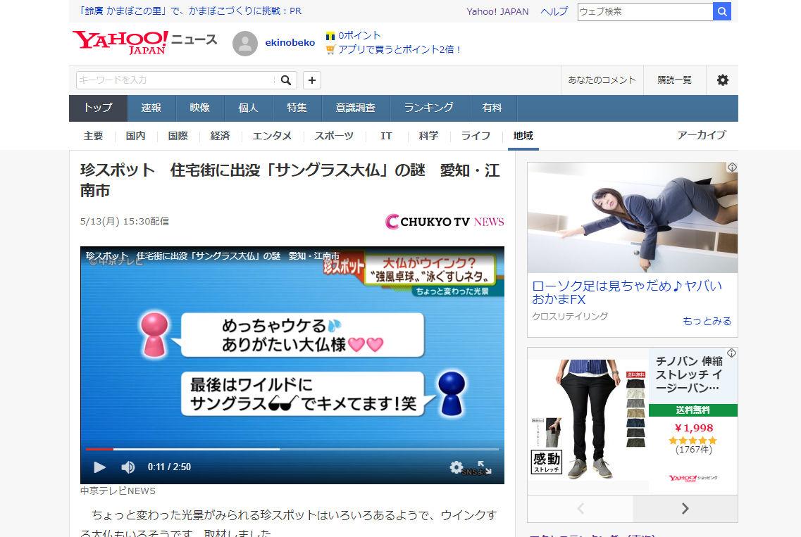『珍スポット 住宅街に出没「サングラス大仏」の謎 愛知・江南市』Yahoo!ニュース