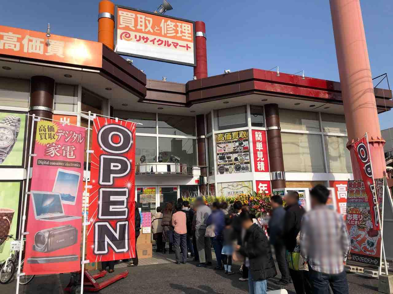 「買取と修理 リサイクルマート江南店」12/1(土)リニューアルオープン