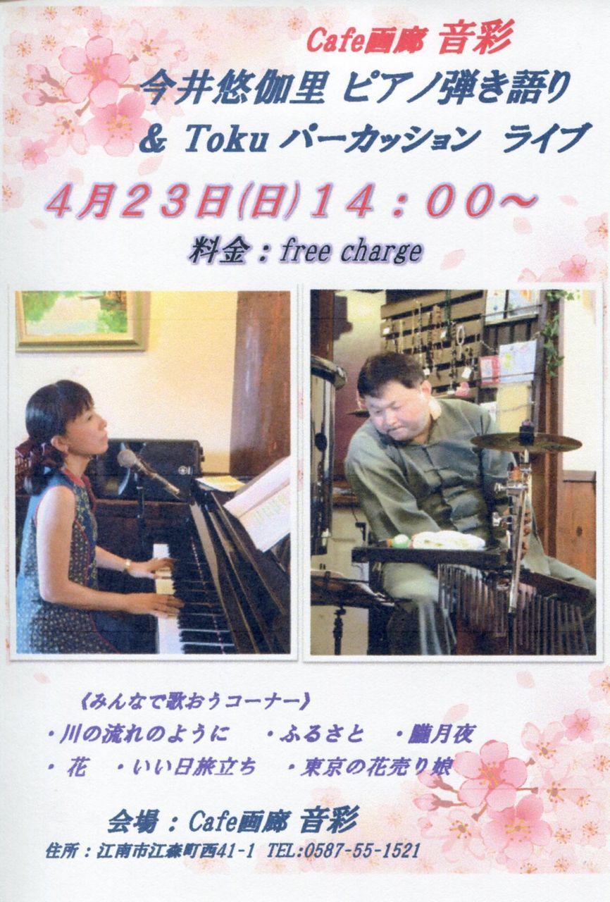 『Cafe画廊 音彩(ねいろ)』「今井悠伽里ピアノ弾き語り&Toku パーカッション ライブ」