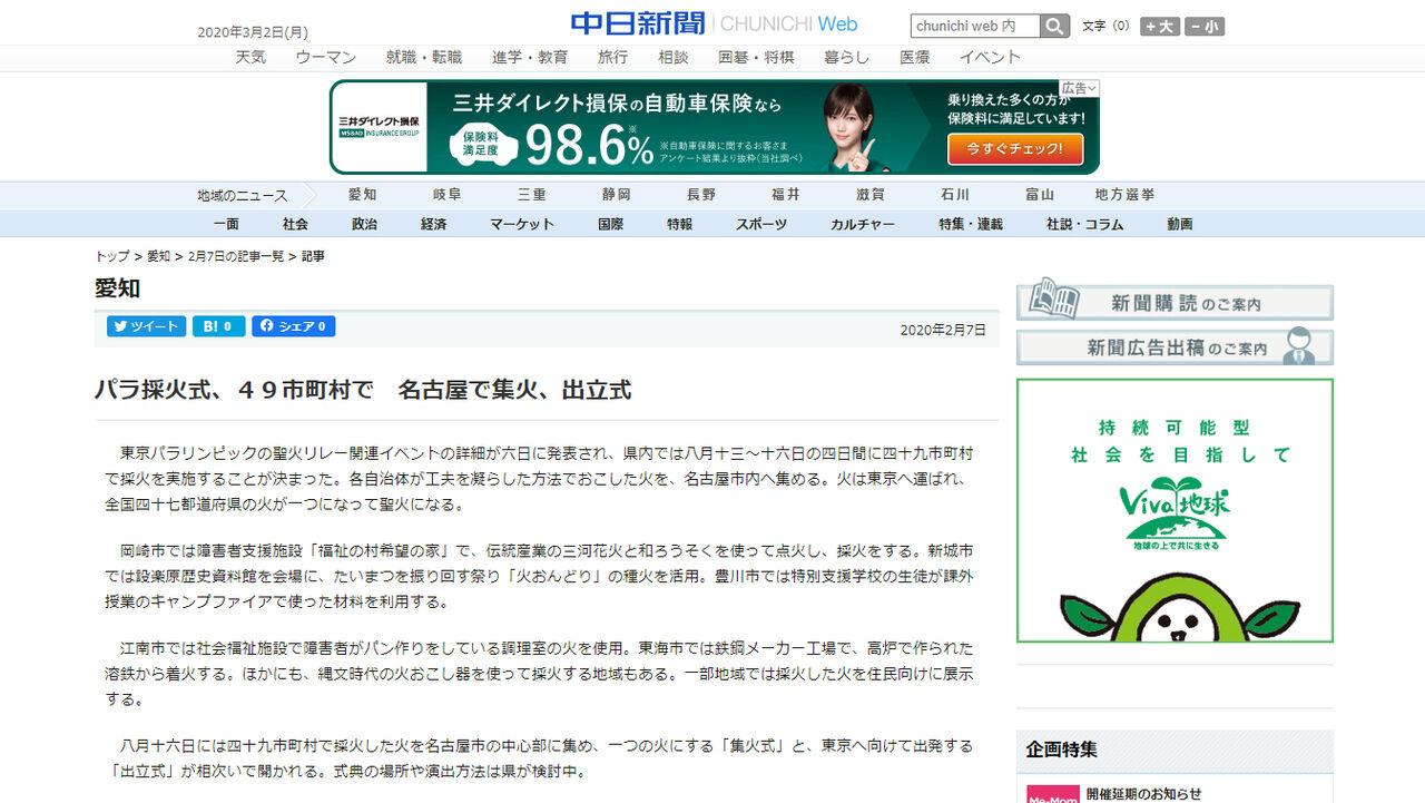 パラ採火207中日新聞