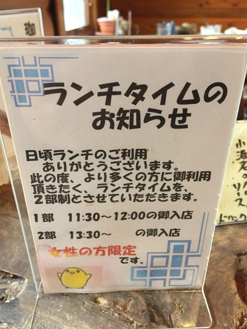 『山田家珈房』ランチは女性限定