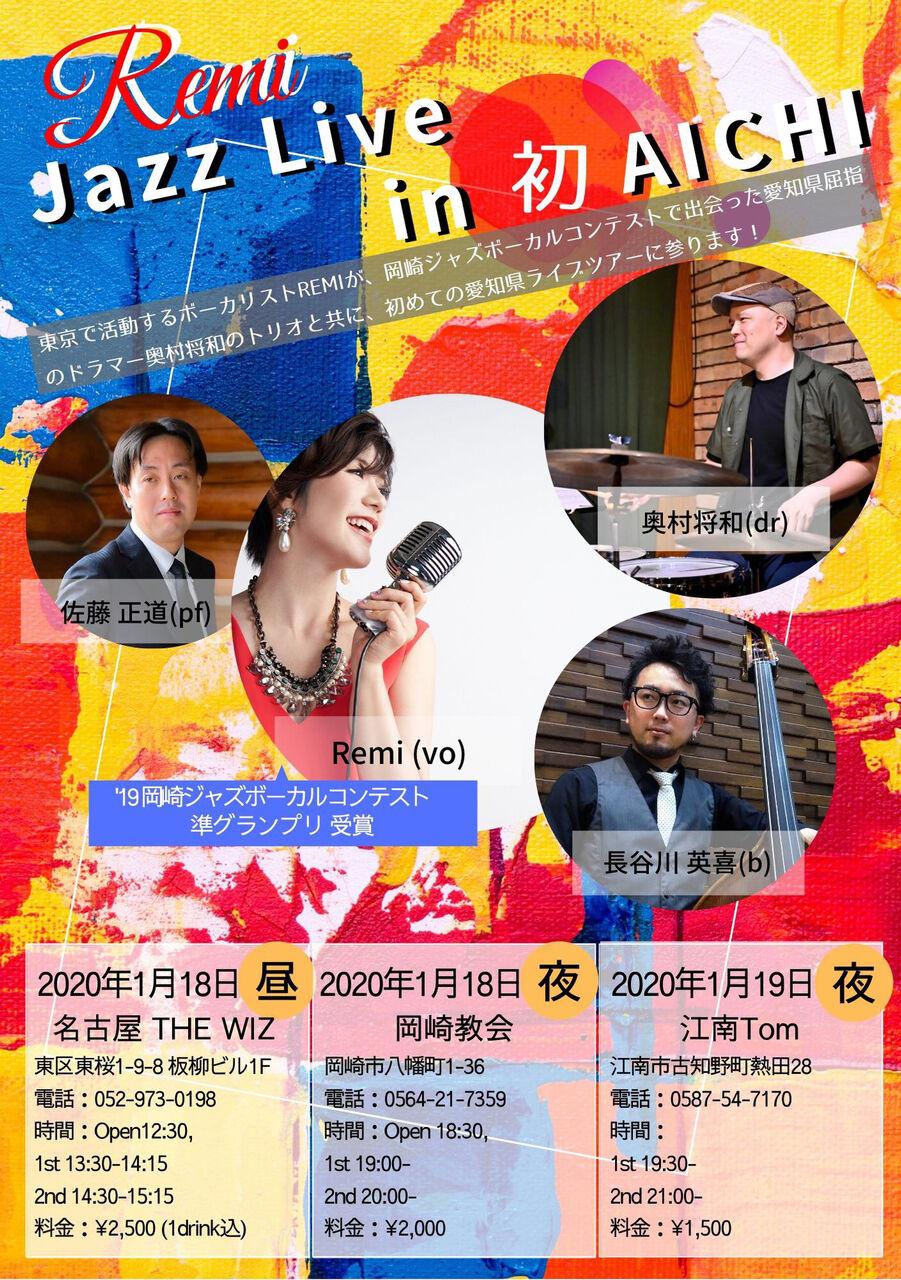Remi Jazz Live in 初AICHI