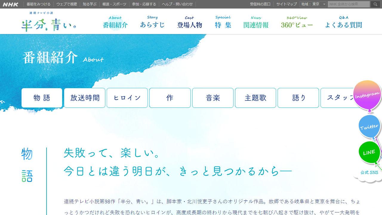 NHK連続テレビ小説 第98作『半分、青い。』●撮影協力/、、江南市