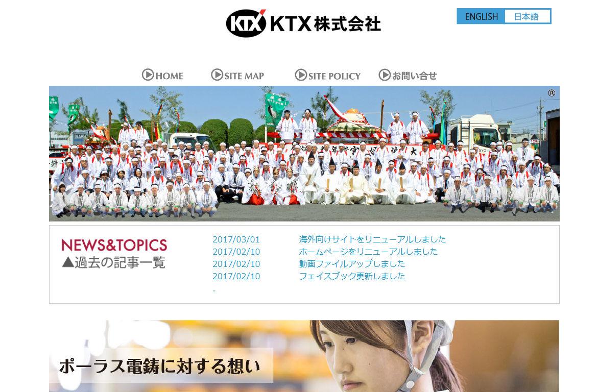 KTX株式会社