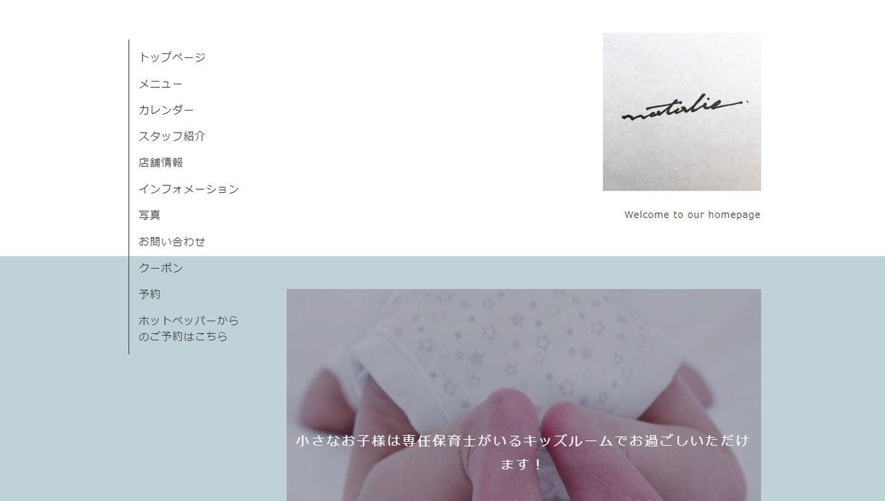 natalie(ナタリー)ホームページ