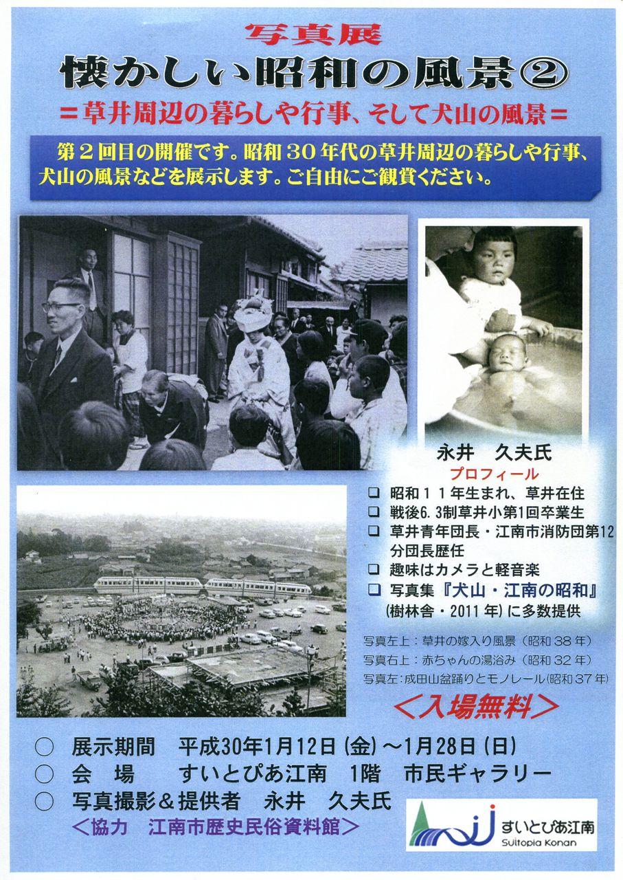 写真展『懐かしい昭和の風景』