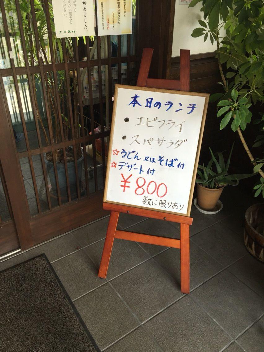 手打ち そば・うどん処「竹泉」ランチ