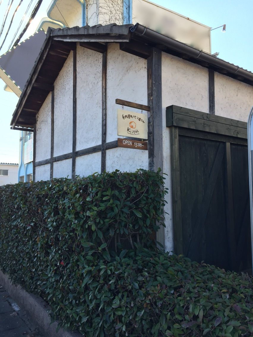 『納屋のパン屋さん Kiitos』に看板ができた