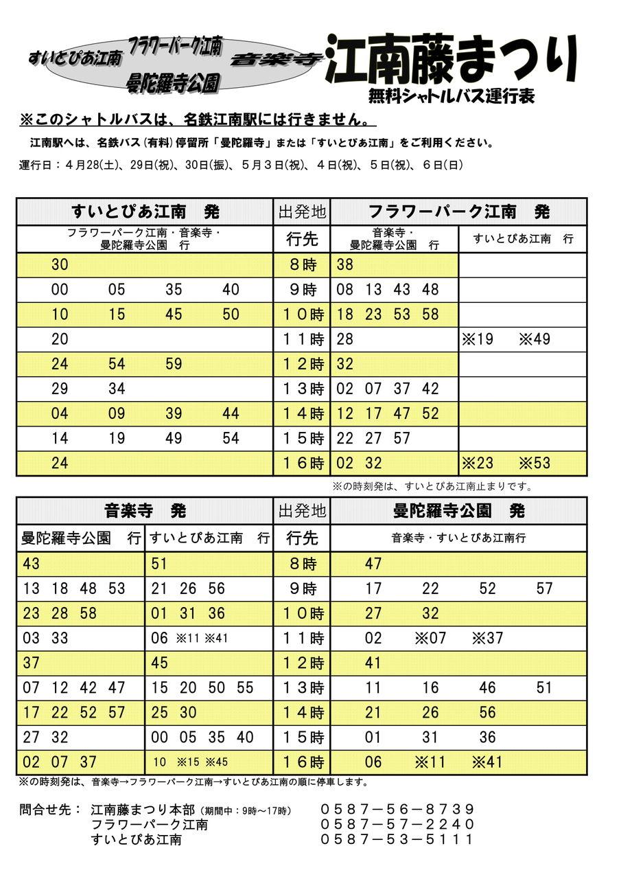 「第53回 江南藤まつり」無料シャトルバス時刻表