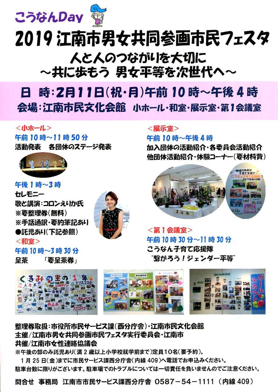 2019江南市男女共同参画市民フェスタ