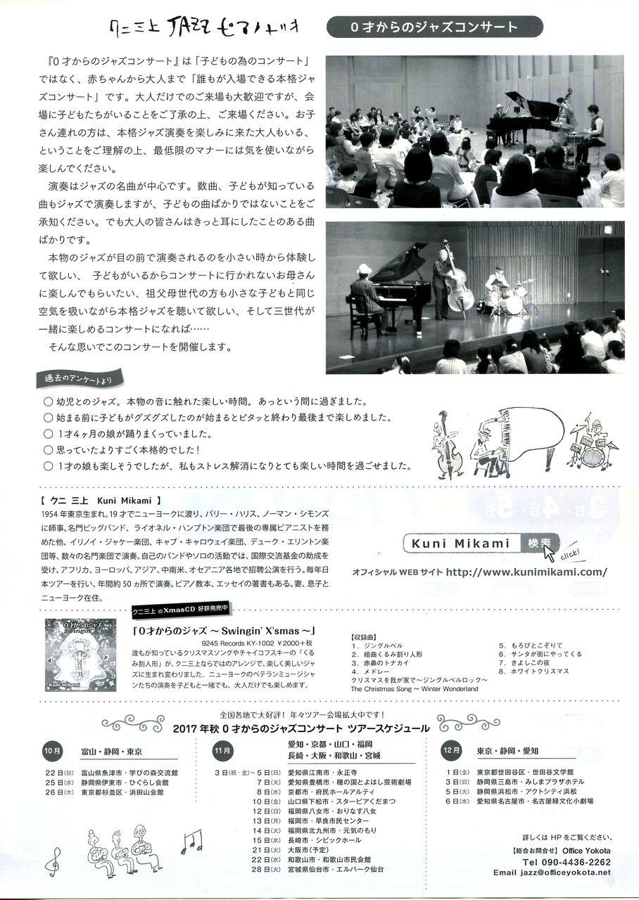 『0才からのジャズコンサート 11/3~11/5 7公演』