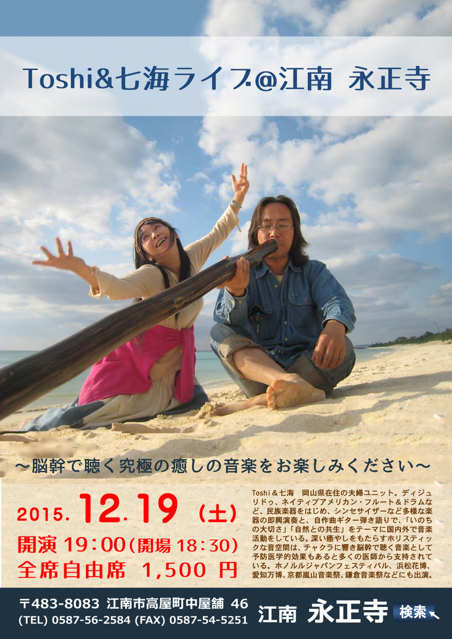 2015Toshi&七海コンサート