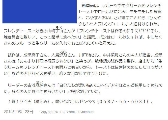 古知野高校生考案ロールケーキニュース2