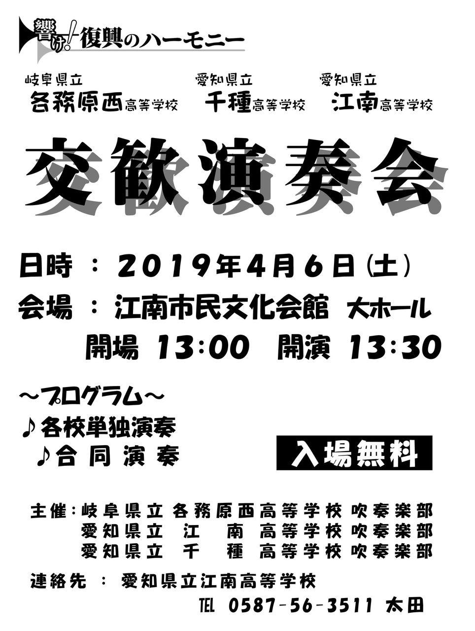 江南高校、千種高校、各務原西高校『交歓演奏会』